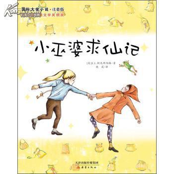 (纽伯瑞儿童文学奖银奖)