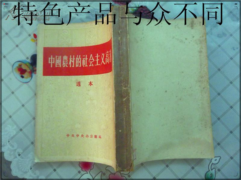 中国农村的社会主义高潮(选本)竖版 一版一印
