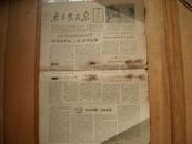 南昌农民报 1956年10月25日 第541期(二日刊)