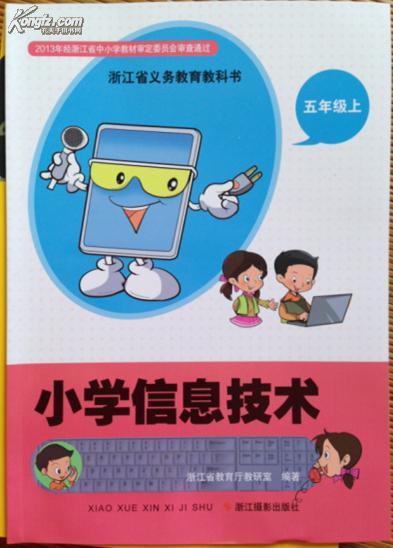 小学人民信息五年级上◆小学教科书技术课本◆小学教材松溪县图片