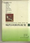 [精装]中国古代文学流派研究丛书--婉约词派的流变,