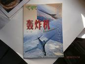 世界军事画册--轰炸机