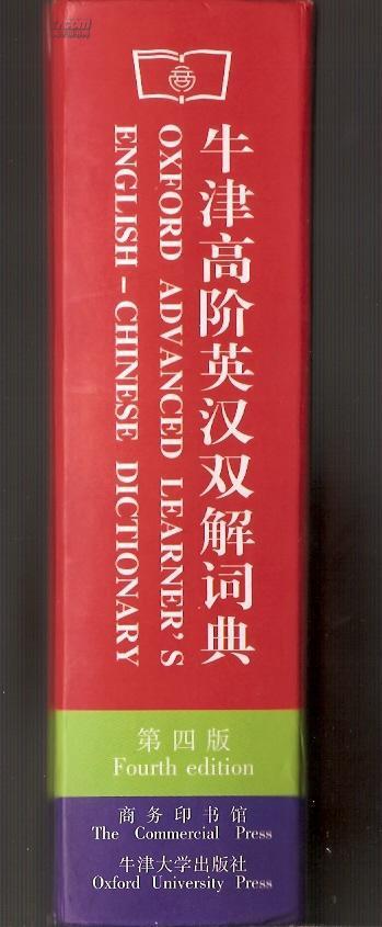 牛津高阶英汉�:)��(�X[_牛津高阶英汉双解词典.第四版