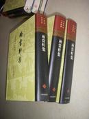 两当轩集--中国古典文学丛书(繁体竖版 精装本)库存书.未翻阅.