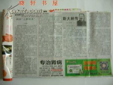 斯大林传(报纸连载剪报)