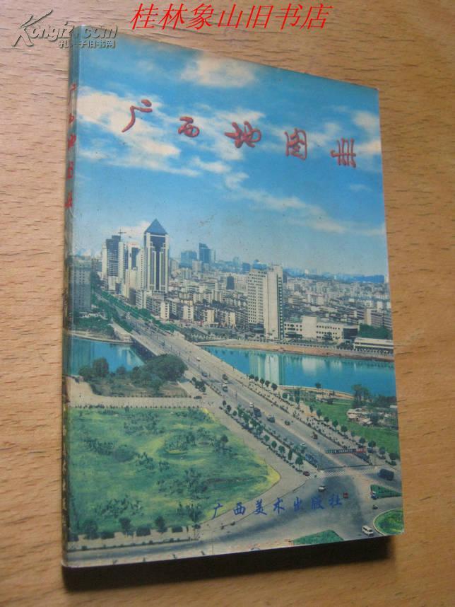 【图】广西地图册_价格:5.00