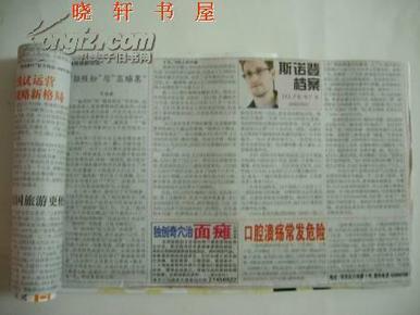 斯诺登档案(报纸连载剪报)