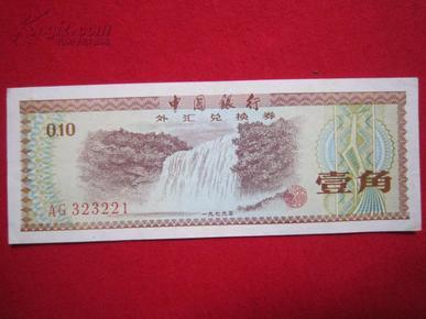中国银行外汇兑换券1979年壹角 3221