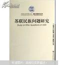 苏联民族问题研究 出版社藏书·仅1册