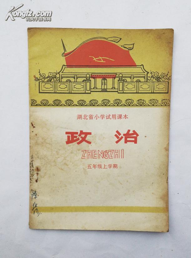 简化字文章有毛华像及v文章刘少奇林彪的课本中小学虎门图片