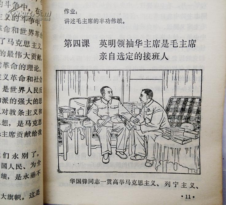 简化字课本有毛华像及v课本刘少奇林彪的文章特殊教育与小学教育图片