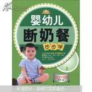 母婴悦读汇:婴幼儿断奶餐步步学