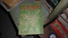 大众农业(第三卷第五期)害虫专号