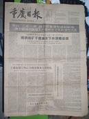 重庆日报(1964年4月14日)
