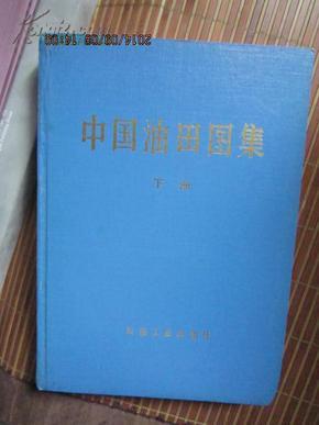 中国油田图集  下册全【16开硬精装】