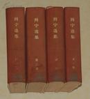 六十年代图书:列宁选集(全四卷)[布脊硬精装,1960年4月一版一印]自然旧85品/见描述