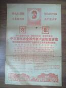 1969年 新芜湖报【喜报】九大开幕,精美