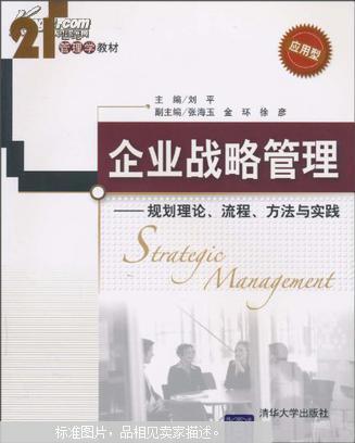 【图】企业战略管理