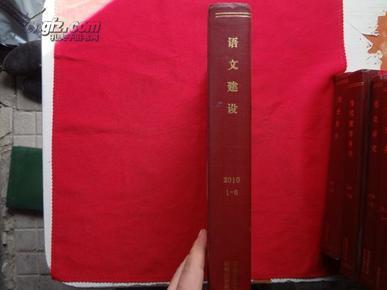 语文建设【2010年,1——6期】精装合订本,馆藏