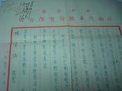全国工商联1956-工商界生活互助金--公私合营-南京江南汽车股份有限公司-原始股单-杨宝绂