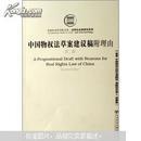 中国物权法草案建议稿附理由(第2版)出版社珍贵藏书·仅1册