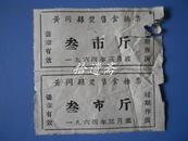 1964年黄冈县奖售食糖票叁斤二张