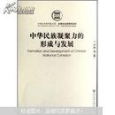 中华民族凝聚力的形成与发展 出版社珍贵藏书·仅1册