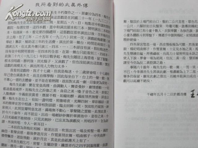 京剧节目单 前部太真外传 曲谱剧本 姜凤山操琴 李泽浩主演