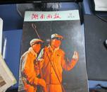 湖南画报1973.6
