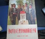 西哈努克亲王视察柬埔寨解放区专辑1973.6增刊