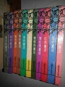 安德鲁朗格彩色童话全集(全套12册..,)共12本合售,精装本......。。