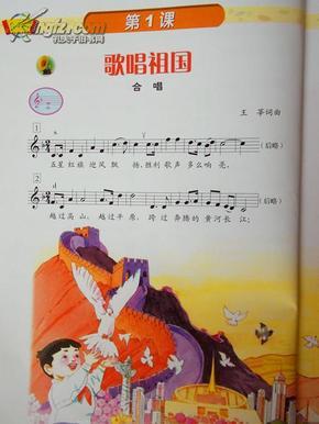 小学四年级上册音乐书图片