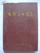 公安县公路志(32开精装、2003年初版、1000册)