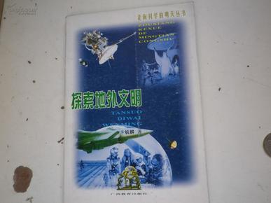 著者签名:卞毓麟 《 探索地外文明-走向科学的明天丛书 》32k