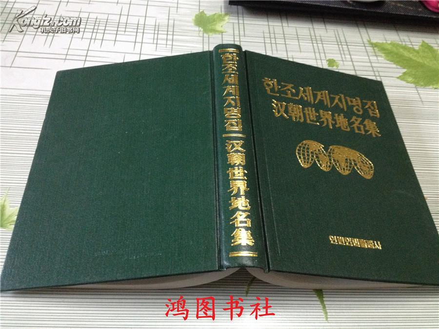 中国历朝历代都没有占领过图片