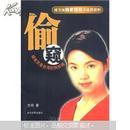 偷窥:璩美凤是台湾的照妖镜