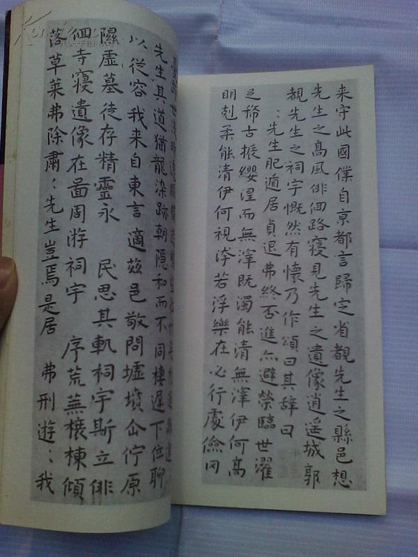 【图】中国历代书法精品丛书:《小楷》《行书》图片