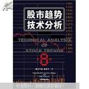 股市趋势技术分析(第8版)