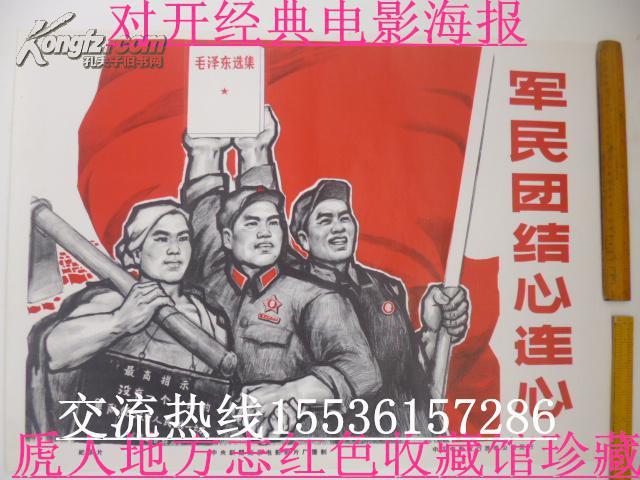 文革经典手绘电影海报------对开-----【军民团结心连心】---------虒