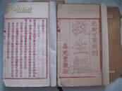 清代原版線裝刻本  救生船  紅印本  四卷全 2厚冊 品算好  尺寸25*15厘米 500余面 光緒年間葆光堂刻
