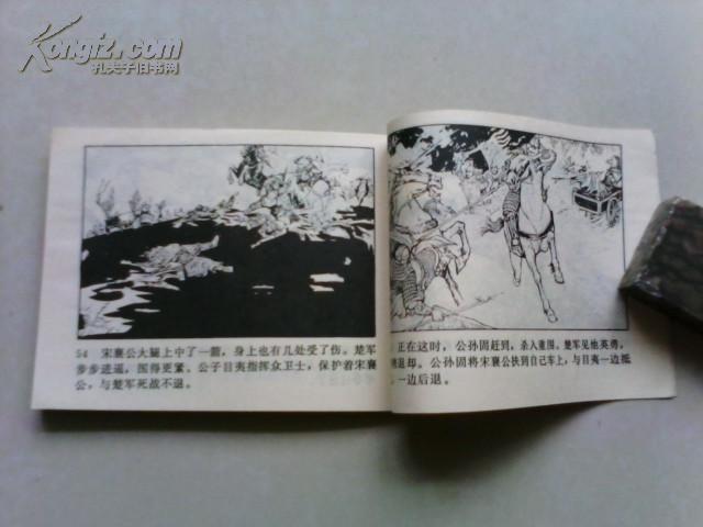 连环画:宋楚泓水之战(中国历代战争故事画丛)_刘海志图片