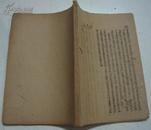 稀见新文学1943年边风录 (巴人即王任叔著)