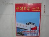 【期刊】中国监察 2013年第10期