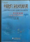 中国化纤工业技术发展历程:赤子的答卷(主编签赠本)