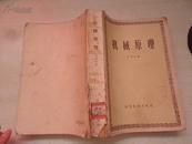机械原理 修订本1959年8印