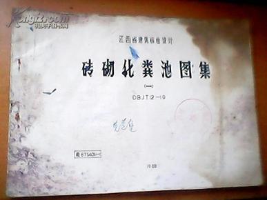 江西省建筑标准设计 砖砌化粪池图集 一