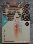 《红楼梦断——秣陵春.茂陵秋.五陵游.延陵剑》(1998年1月1版1印).