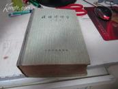 1963年精装本《汉语诗律学》B4