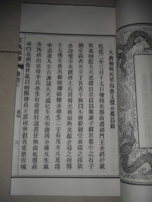 宁氏族谱字辈-古巢王氏宗谱 存卷首上一册 除相关文字史料外 尚有人物像2图片