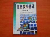 信息技术基础(小学卷)